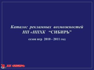 """Каталог  рекламных  возможностей   НП «НПХК  """"СИБИРЬ"""""""