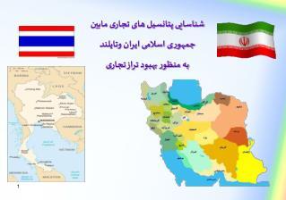 شناسایی پتانسیل های تجاری مابین  جمهوری اسلامی ایران وتايلند به منظور بهبود تراز تجاری