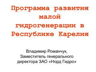 Программа развития малой гидрогенерации в Республике Карелия
