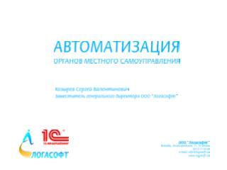 ООО «Бизнес-Софт» ( 6 лет на рынке ПО) Сфера деятельности: - СПС «Консультант Плюс»;