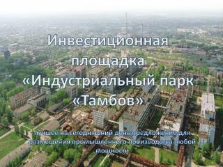 Инвестиционная  площадка «Индустриальный парк «Тамбов»