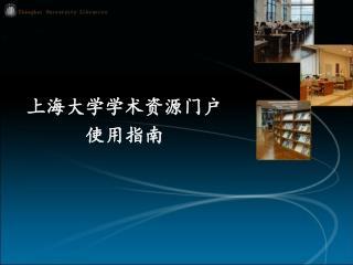 上海大学学术资源门户 使用指南