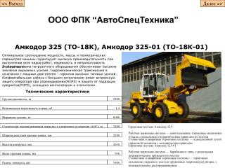 Амкодор 325 (ТО-18К), Амкодор 325-01 (ТО-18К-01)