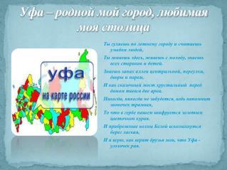 Уфа  –  родной мой город ,  любимая моя столица