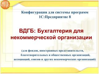ВДГБ: Бухгалтерия для некоммерческой организации