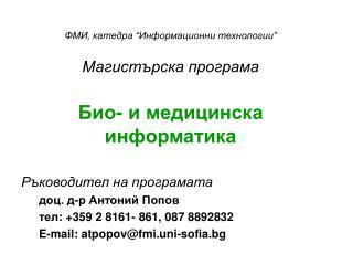 """ФМИ, катедра """"Информационни технологии"""" Магистърска програма Био- и медицинска информатика"""