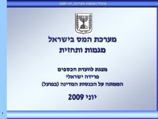 מערכת המס בישראל מגמות ותחזית מצגת לוועדת הכספים פרידה ישראלי הממונה על הכנסות המדינה (בפועל)
