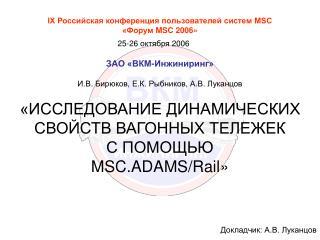 IХ Российская конференция пользователей систем MSC «Форум  MSC 2006 »