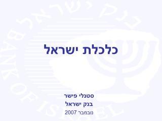 כלכלת ישראל