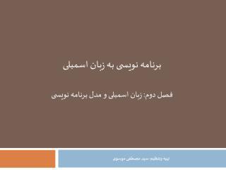 تهیه وتنظیم: سید مصطفی موسوی