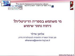 מי משתמש בספריה הדיגיטלית ? ניתוח נתוני שימוש