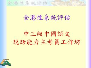 全港性系統評估 中三級中國語文 說話能力主考員工作坊