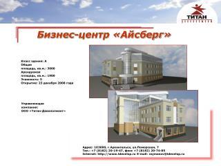 Управляющая  компания:  ООО «Титан-Девелопмент»