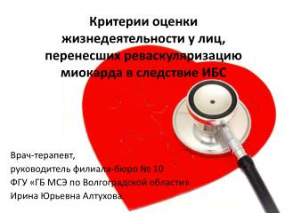 Критерии оценки жизнедеятельности у лиц, перенесших реваскуляризацию миокарда в следствие ИБС