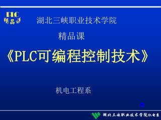 《PLC 可编程控制技术 》