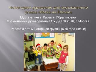 Новогоднее украшение для музыкального уголка «Нотки на Ёлочке»