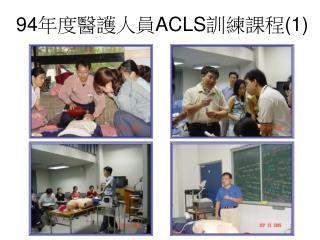 94 年度醫護人員 ACLS 訓練課程 (1)