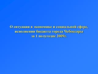 О ситуации в экономике и социальной сфере,  исполнении бюджета города Чебоксары