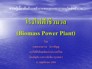 โรงไฟฟ้าชีวมวล (Biomass Power Plant)