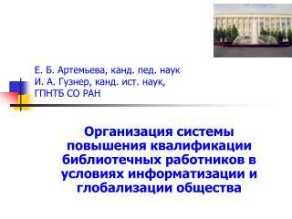 Е. Б. Артемьева, канд. пед. наук И. А. Гузнер, канд. ист. наук, ГПНТБ СО РАН