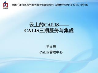 云上的 CALIS—— CALIS 三期服务与集成