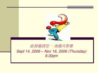 啟發邀請您 。南播共聚餐 Sept 14, 2006 – Nov 16, 2006 (Thursday) 6:30pm
