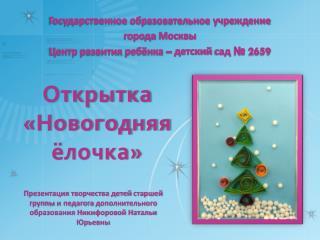 Открытка «Новогодняя ёлочка»