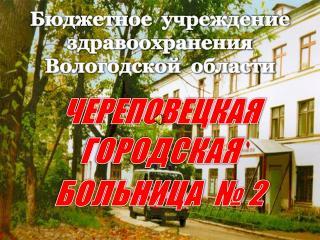 Бюджетное   учреждение  здравоохранения Вологодской  области