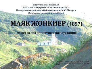 Виртуальная  выставка МБУ «Александровск - Сахалинская ЦБС»