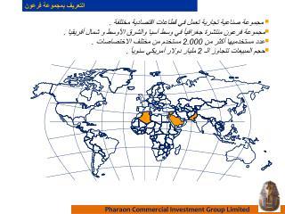 مجموعة صناعية تجارية تعمل في قطاعات اقتصادية مختلفة  .