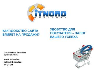 Семоненко  Евгений руководитель it-nord.ru sales@it-nord.ru 44-21-20