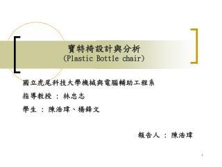 寶特椅設計與分析 (Plastic Bottle chair)