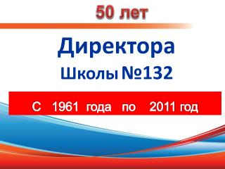 Директора Школы №132