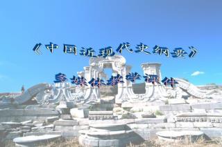 《 中国近现代史纲要 》 多媒体教学课件