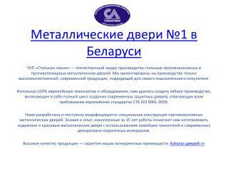 Металлические двери №1 в Беларуси