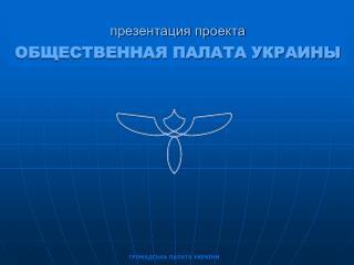 презентация проекта ОБЩЕСТВЕННАЯ ПАЛАТА УКРАИНЫ