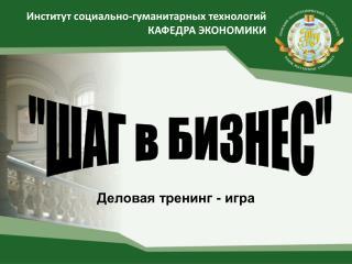 Институт социально-гуманитарных технологийКАФЕДРА ЭКОНОМИКИ