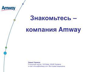 Знакомьтесь – компания  Amway