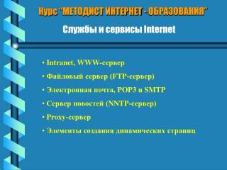 """Курс """"МЕТОДИСТ ИНТЕРНЕТ - ОБРАЗОВАНИЯ"""""""