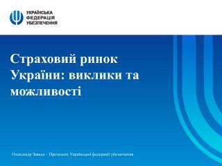 Страховий ринок України: виклики та можливості