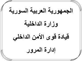الجمهورية العربية السورية وزارة الداخلية قيادة قوى الأمن الداخلي إدارة المرور
