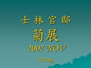 士 林 官 邸 菊展 2007 NOV