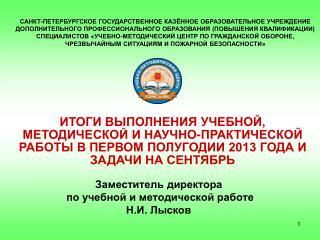 Заместитель директора  по учебной и методической работе  Н.И. Лысков