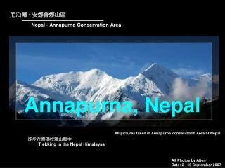 徒步在喜瑪拉雅山脈中 Trekking in the Nepal Himalayas