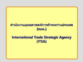 สำนักงานยุทธศาสตร์การค้าระหว่างประเทศ  (สยค.)  International Trade Strategic Agency (ITSA)