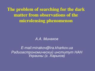 The problem of searching for the dark matter from observations of the microlensing phenomenon