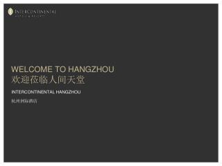 WELCOME TO HANGZHOU 欢迎莅临人间天堂