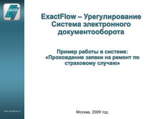ExactFlow –  Урегулирование Система электронного документооборота