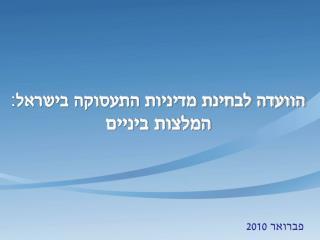 הוועדה לבחינת מדיניות התעסוקה בישראל : המלצות ביניים
