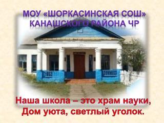 МОУ « Шоркасинская  СОШ» Канашского  района ЧР